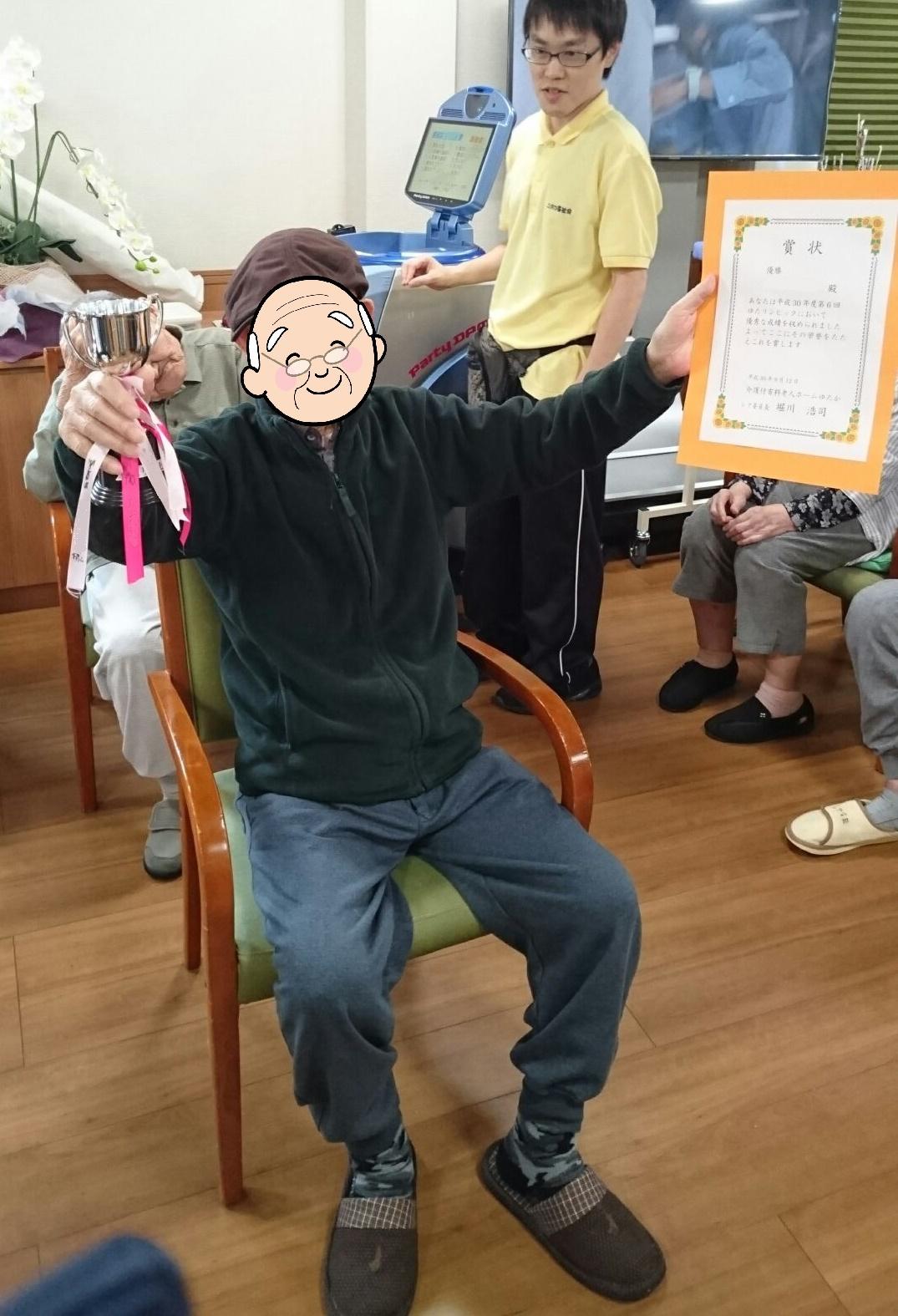 第6回 ゆたリンピック(介護付有料老人ホームゆたか)