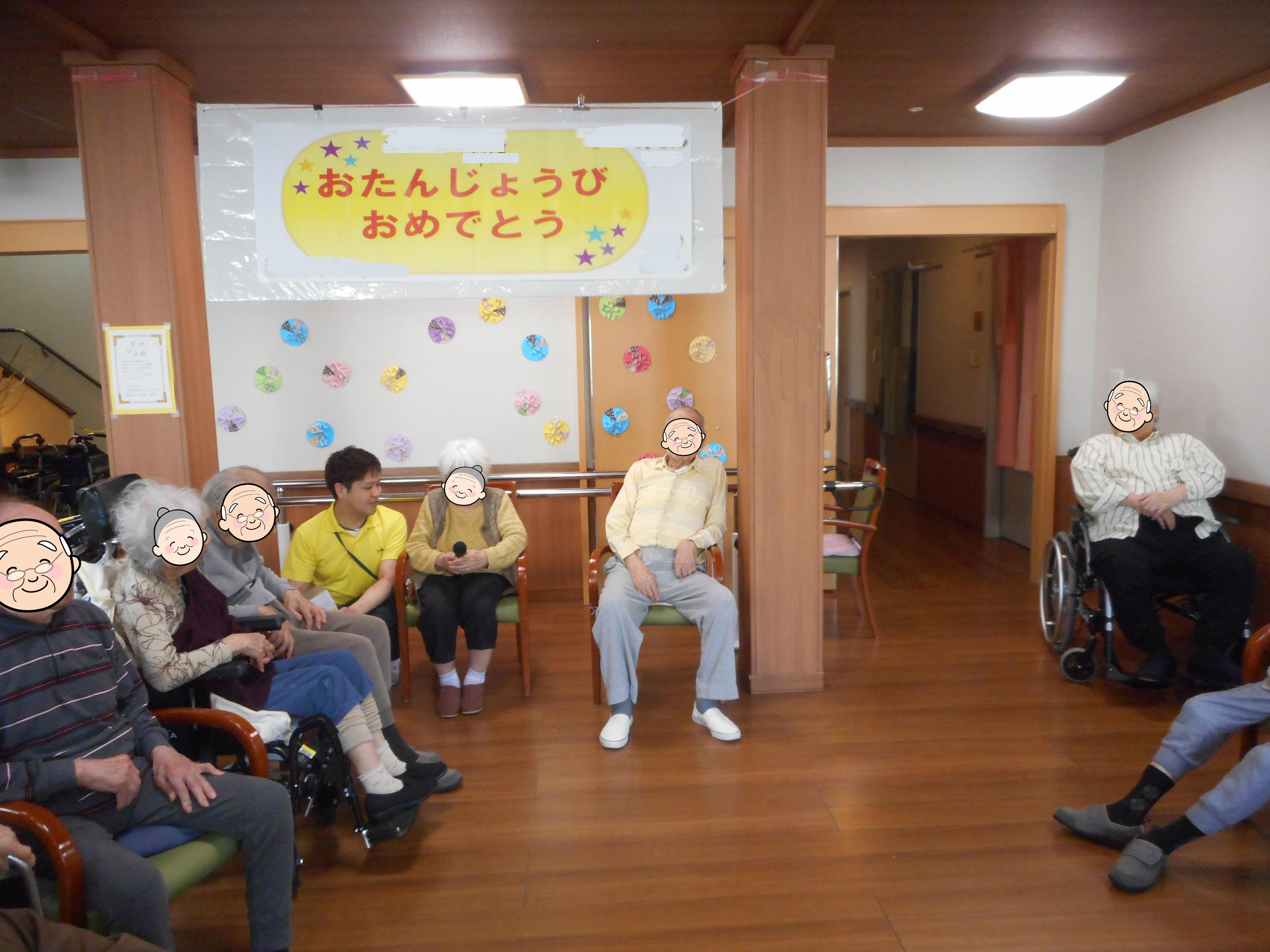 4月のお誕生日会(介護付有料老人ホームゆたか)