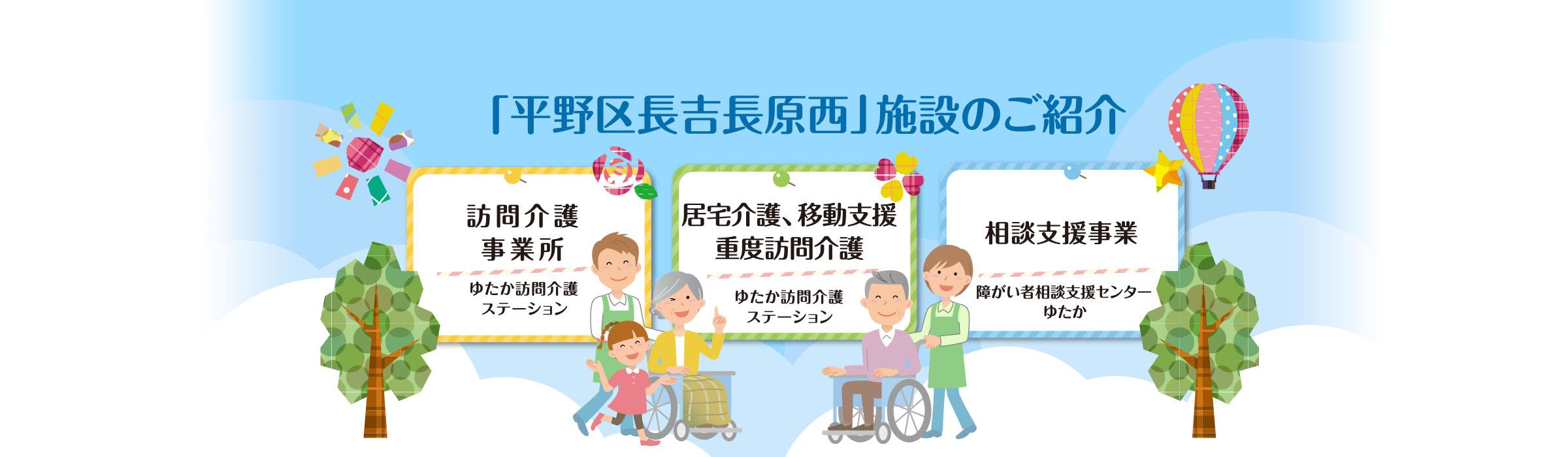 「平野区長吉長原西」施設のご紹介