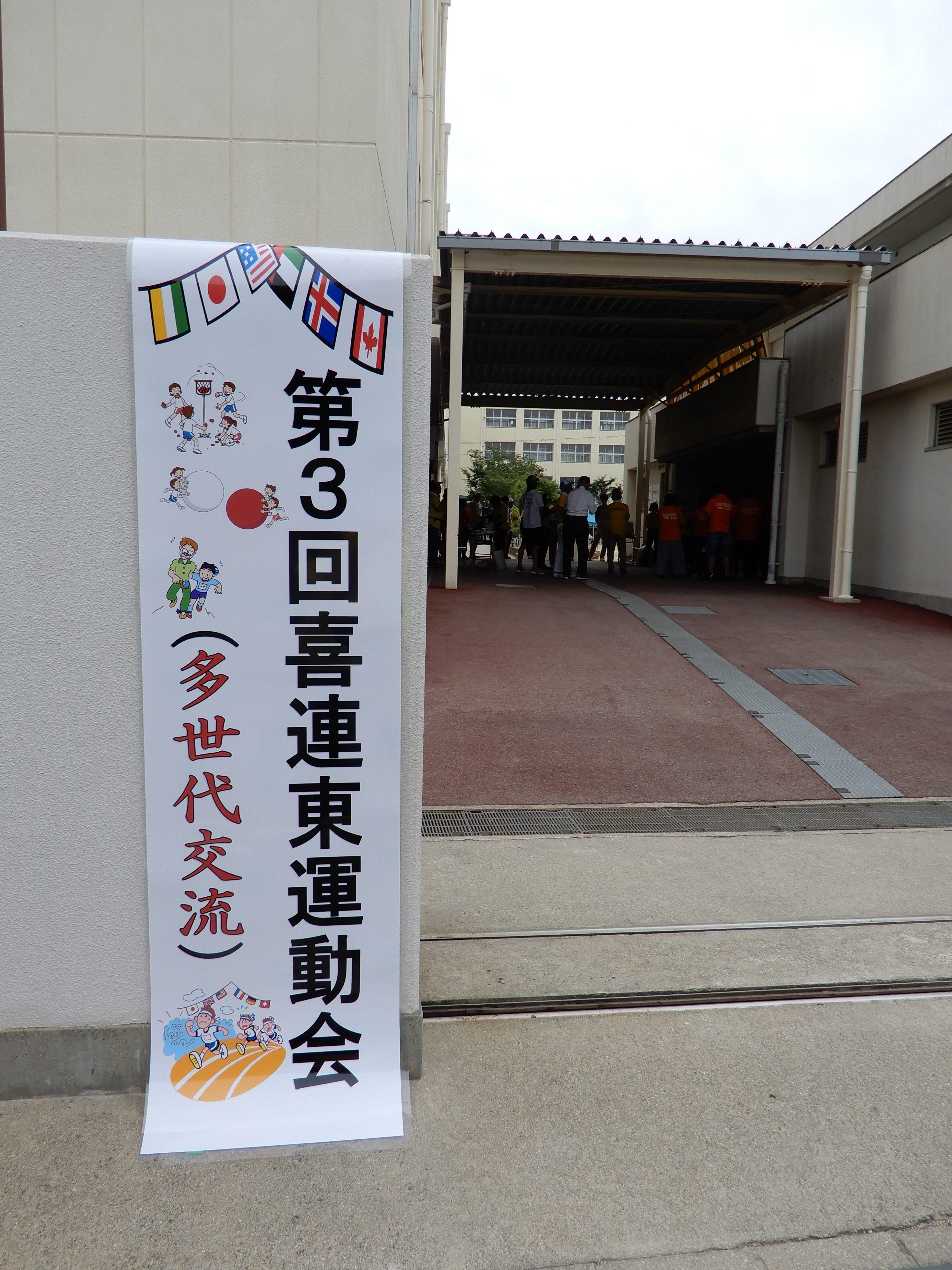 第3回喜連東フェスタ(喜連地域包括支援センター)