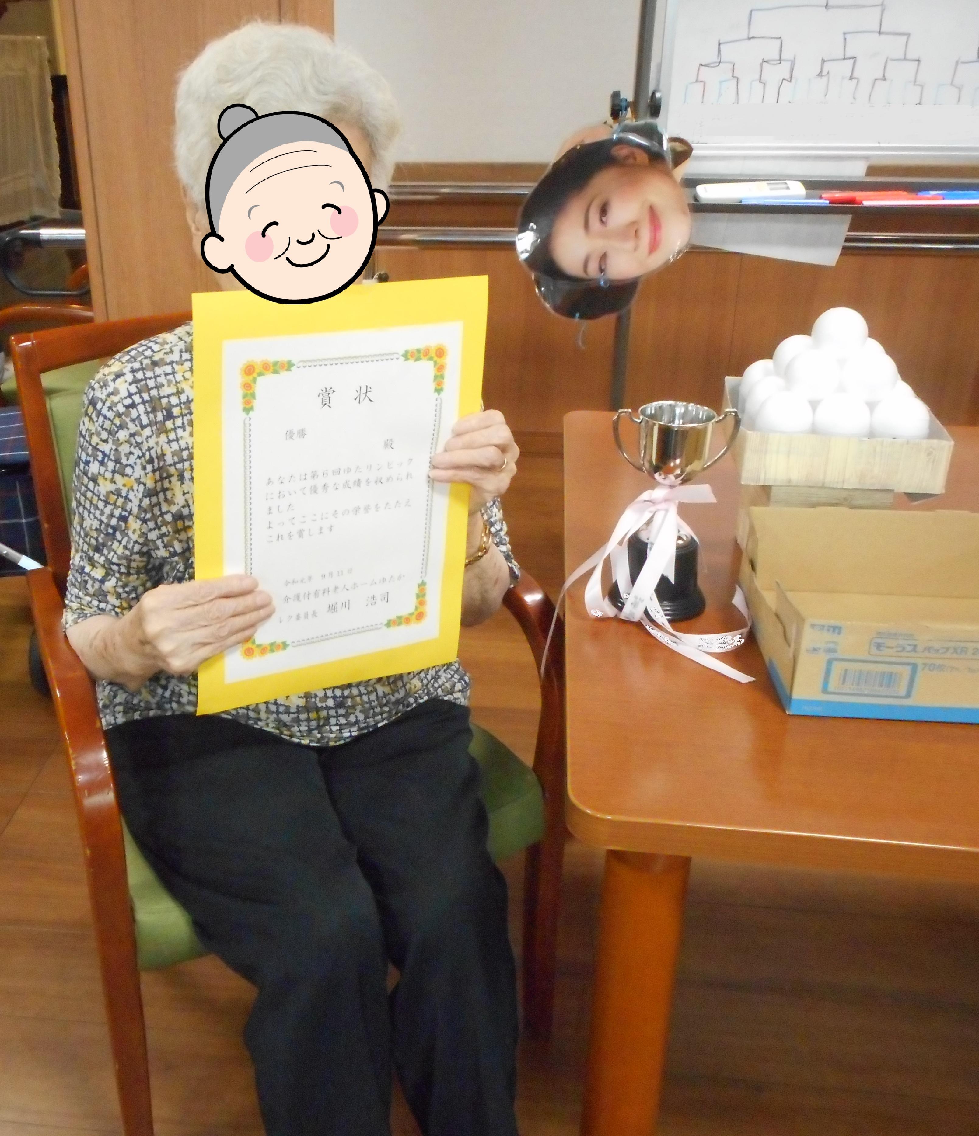 令和元年度 第6回 ゆたリンピック開催(介護付有料老人ホームゆたか)