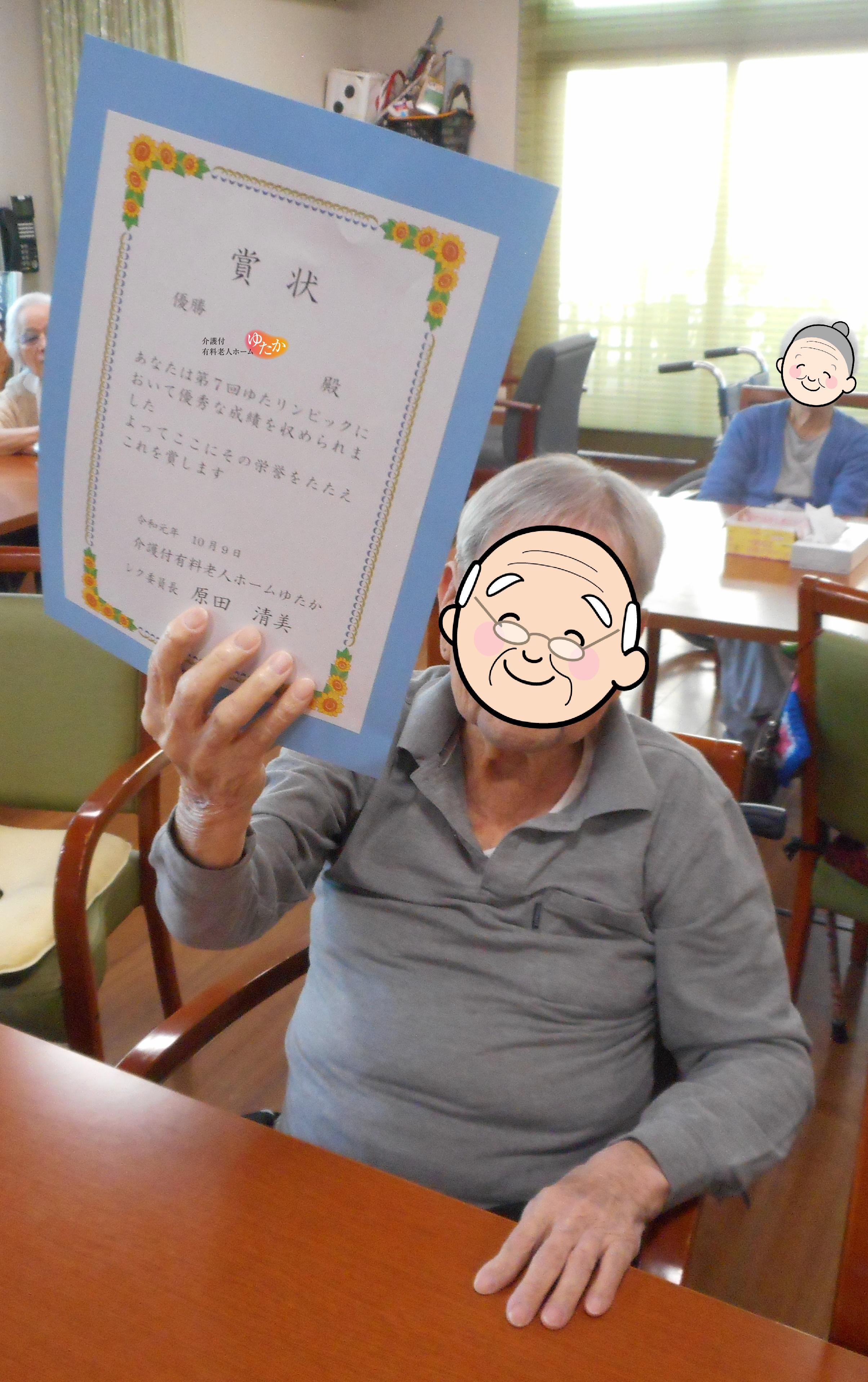 令和元年度 第7回 ゆたリンピック開催(介護付有料老人ホームゆたか)