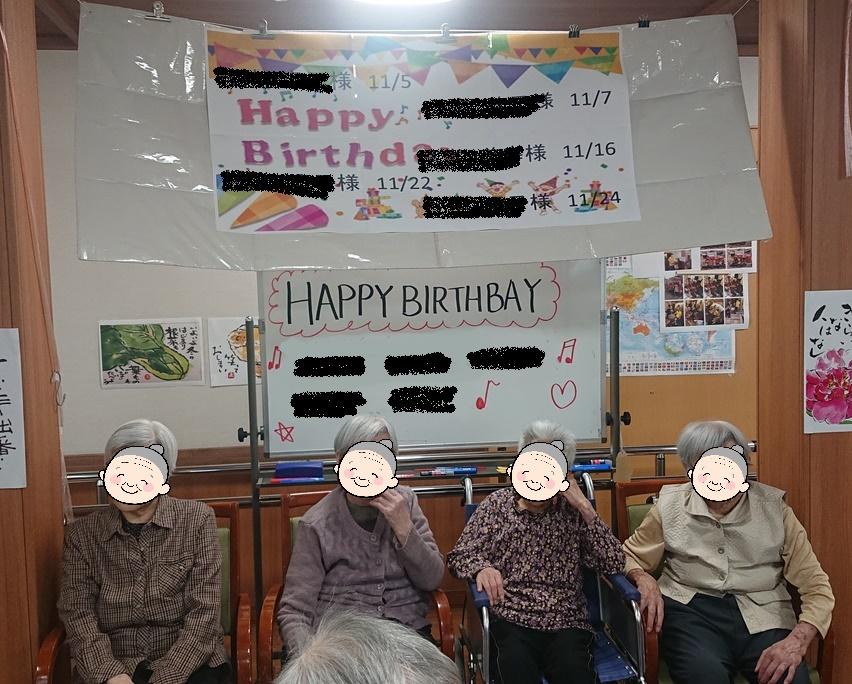 11月度 誕生日会開催しました(介護付有料老人ホームゆたか)