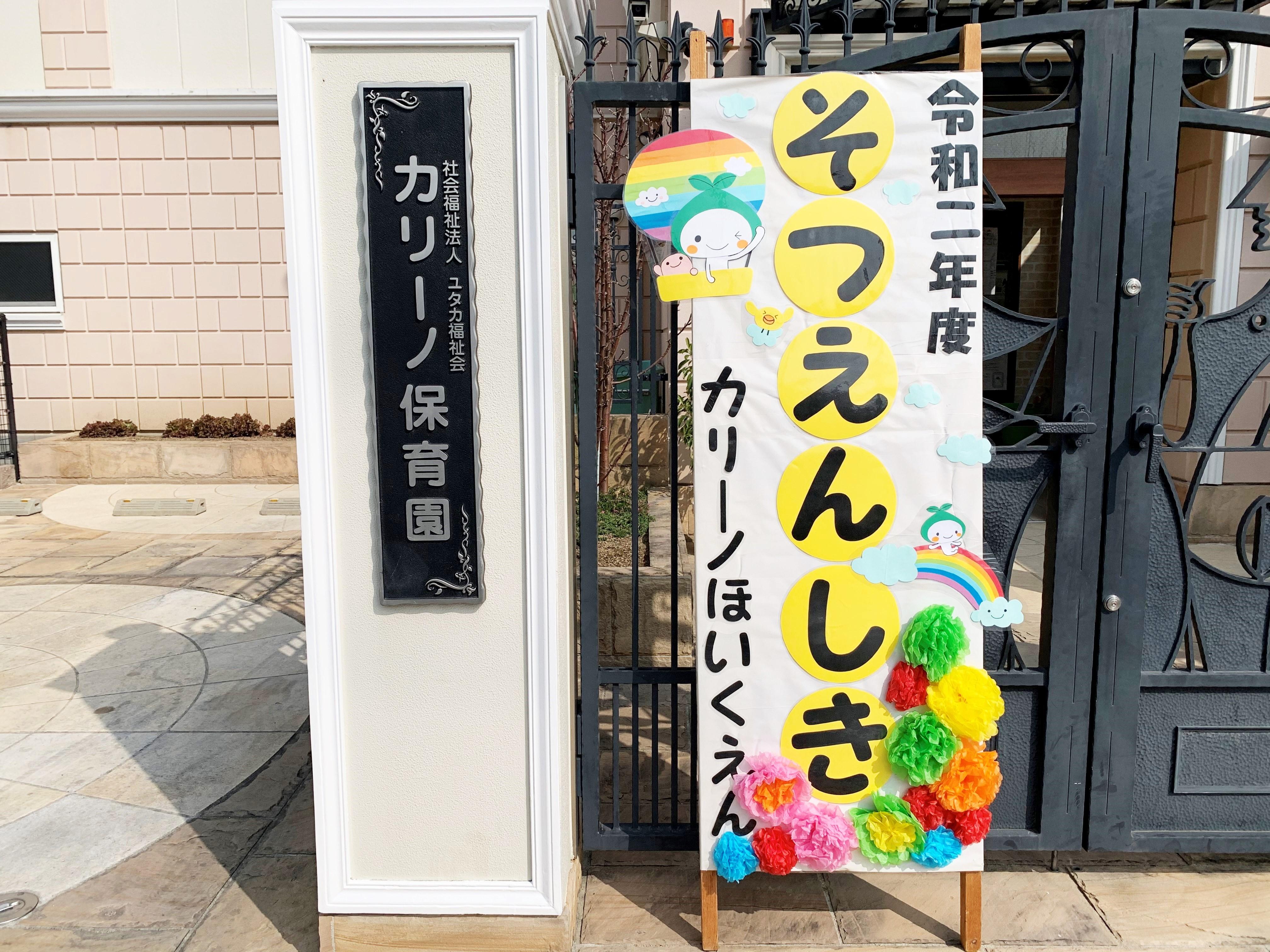 第12回 卒園式🌸(カリーノ保育園)